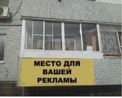Реклама на балконе — кому выгодно?