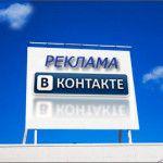 реклама-вконтакте-_штучки-фишки-тонкости