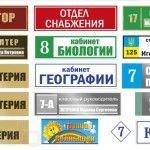 125305239_4_1000x700_tablichki-adresnye-tablichki-na-dom-ofisnye-tablichki-informatsionnye-uslugi_rev001