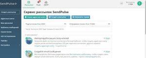 sendpulse_posle_registratsii