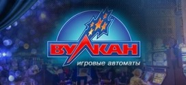 Клуб avtomaty-vulkan.com — вулкан рулетка онлайн бесплатно, множество слотов, покер