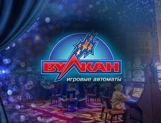 бесплатно казино слот онлайн вулкан