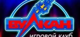 Играйте на igrat.vylkanslots.com в новинки и ретро автоматы или приходите в игровой клуб вулкан зеркало