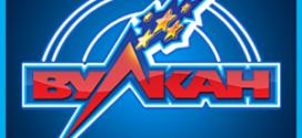 Азартный сайт vulcanonline-klub.com: новые эмоции, позитив и много денег при игре на средства
