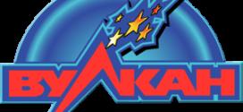 Заходите на игровые автоматы вулкан казино официальный сайт play-vulkancasino.com, не разочаруетесь