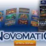 Игровые автоматы Novomatic Gaminator
