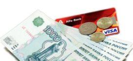 Особенности овердрафтных кредитов