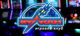 Приходите на velikan-slotss.net играть в интернет-казино Вулкан на деньги, и вы поймете, что это самый щедрый клуб