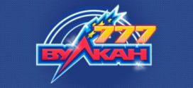 В клубе вулкан 777 казино на avtomaty-vulkan.xyz всегда играть весело, комфортно и прибыльно