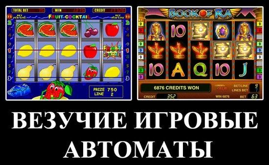 вулкан игровые автоматы