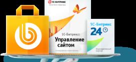 Интернет-магазин на 1-С Битрикс – оптимальное решение