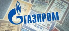 Выгодное вложение в финансовые инструменты компании Газпром