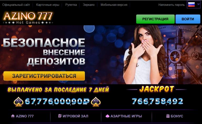 azino777 официальный сайт мобильная версия зеркало
