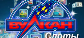 Особенности и преимущества игровых слотов Вулкан