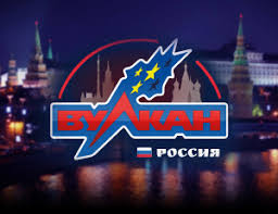 Увлекательный досуг c казино Вулкан Россия