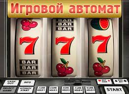 Новый формат знакомых игр — игровые автоматы 777 онлайн