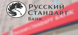 В чем выгодность вкладов в банке Русский Стандарт
