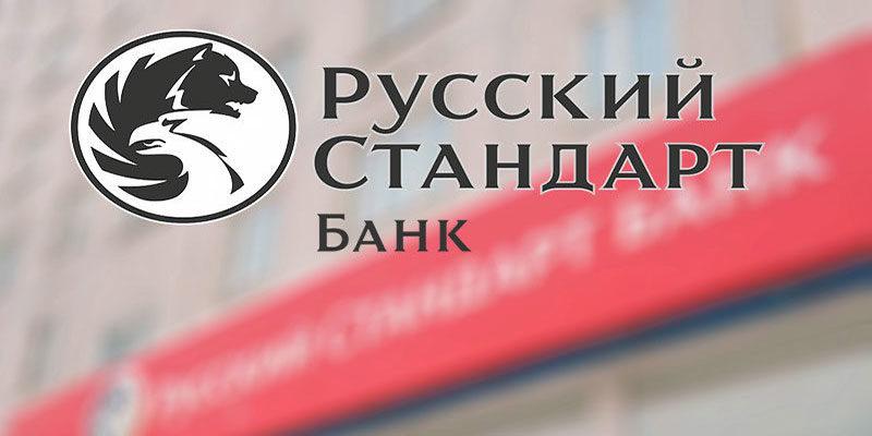 вклады русского стандарта