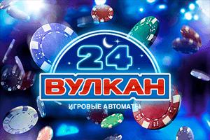онлайн вулкан24 казино