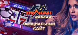 Лучшее онлайн-казино Вулкан Победа