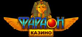 Казино Фараон – лидер в мире азарта