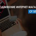Продвижение интернет магазина
