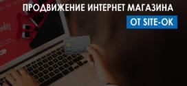 Продвижение интернет-магазина: 3 действенных решения от профессионалов своего дела — студии «Site Ok»