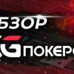 GGПокерОк